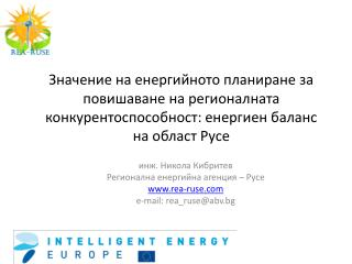 инж. Никола  Кибритев Регионална енергийна агенция – Русе rea-ruse