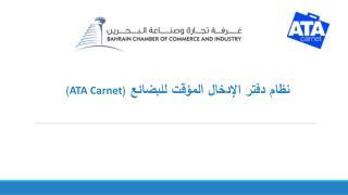 نظام دفتر الإدخال المؤقت للبضائع ( ATA Carnet )