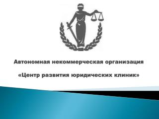 Автономная некоммерческая организация «Центр развития юридических клиник»