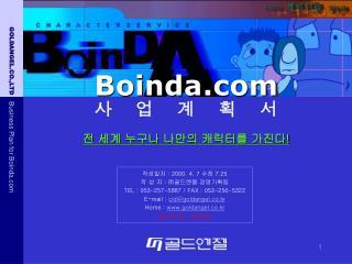 Boinda 사  업  계  획  서