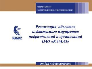 Реализация  объектов недвижимого имущества подразделений и организаций ОАО «КАМАЗ»