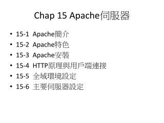 Chap 15 Apache 伺服器