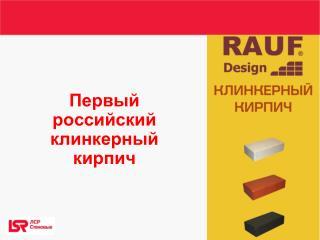 Первый российский клинкерный кирпич