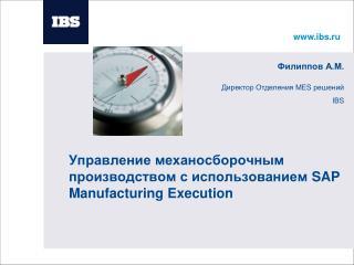 Управление механосборочным производством с использованием  SAP Manufacturing Execution