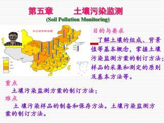 第五章     土壤污染监测 (Soil Pollution Monitoring)