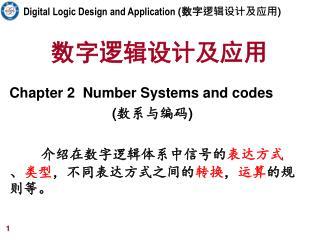 数字逻辑设计及应用