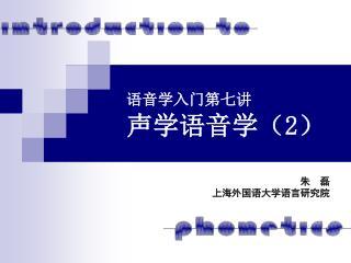 语音学入门第七讲 声学语音学( 2 )