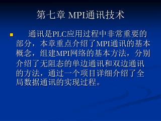 第七章  MPI 通讯技术