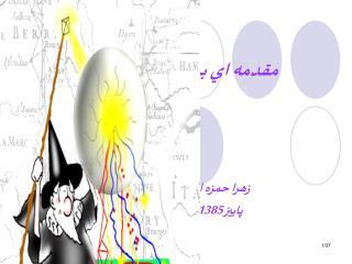 مقدمه اي بر GIS  زهرا حمزه اي پاييز 1385
