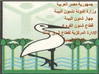 جمهورية مصر العربية  وزارة الدولة لشئون البيئة    جهاز شئون البيئة    قطاع شئون الفروع