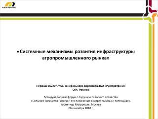 «Системные механизмы развития инфраструктуры агропромышленного рынка»