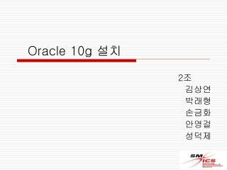 Oracle 10g  설치