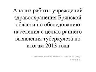 Заместитель главного врача по ОМР ГБУЗ «БОПТД» Сочень Е.Т.