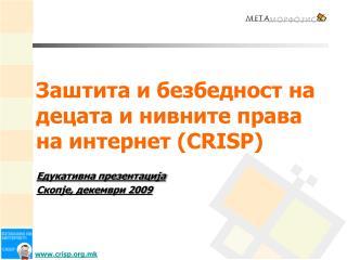 Заштита и безбедност на децата и нивните права на интернет ( CRISP)