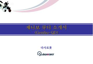 제니보 큐디 소개서 (Genibo-QD)