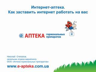 e-apteka .ua