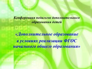 Конференция педагогов дополнительного образования детей