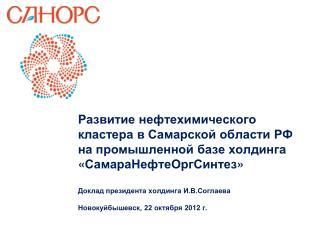 Перспективная схема нефтехимического кластера в Самарской области