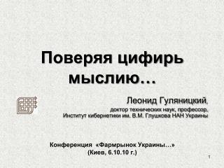 Поверяя цифирь мыслию…  Конференция  « Фармрынок  Украины…» (Киев, 6.10.10 г.)