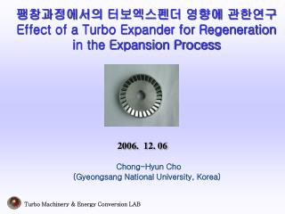 팽창과정에서의 터보엑스펜더 영향에 관한연구 Effect of a Turbo Expander for Regeneration in the Expansion Process