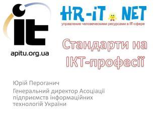 Стандарти  на  ІКТ-професі ї
