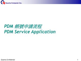 PDM  帳號申請流程 PDM Service Application