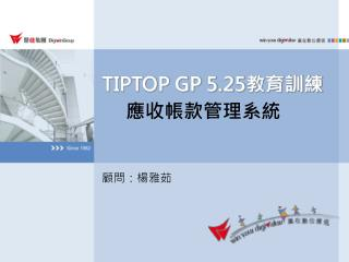 TIPTOP GP 5.25 ????