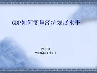 GDP 如何衡量经济发展水平