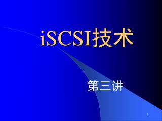 iSCSI 技术