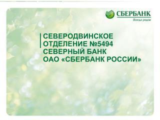 СЕВЕРОДВИНСКОЕ ОТДЕЛЕНИЕ №5494  СЕВЕРНЫЙ БАНК ОАО «СБЕРБАНК РОССИИ»