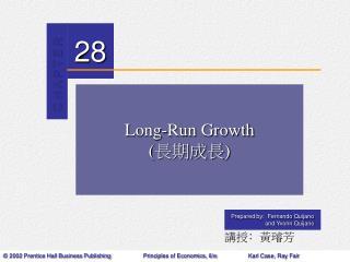 Long-Run Growth ( 長期成長)