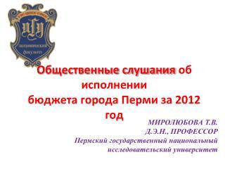 Общественные слушания  об исполнении  бюджета города Перми за 2012 год