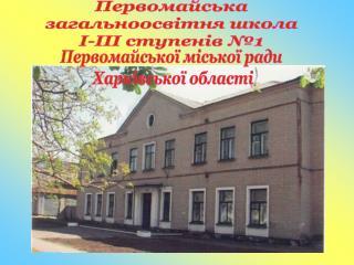 Первомайська  загальноосвітня школа  І-ІІІ ступенів №1