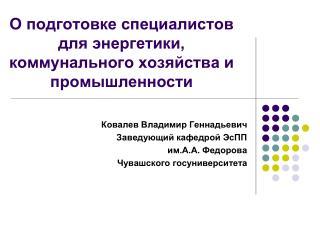 О подготовке специалистов для энергетики, коммунального хозяйства и промышленности