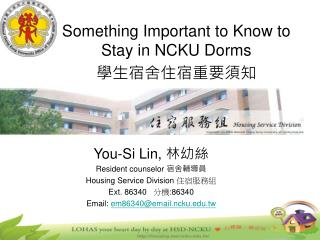 Something Important to Know to Stay in NCKU Dorms 學生宿舍住宿重要須知