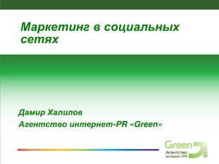 Дамир Халилов Агентство интернет- PR  « Green »