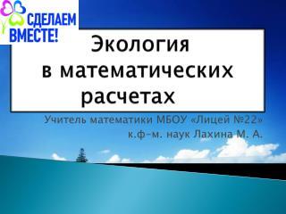 Экология  в  математических  расчетах