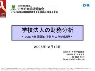 学校法人の財務分析 ~2007年問題を控えた大学の財務~