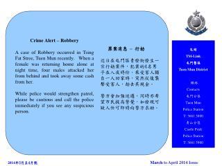 屯結 TM-Link 屯門警區 Tuen Mun District 聯絡 Contacts 屯門分區 Tuen Mun Police Station T: 3661 5800