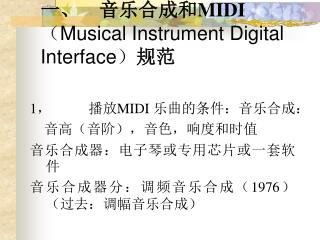 一、 音乐合成和 MIDI ( Musical Instrument Digital Interface ) 规范