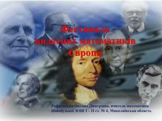 Фестиваль  видатних математиків Європи