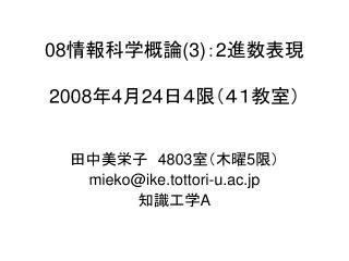 08 情報科学概論 (3) : 2 進数表現 2008 年 4 月 24 日4限(41教室)