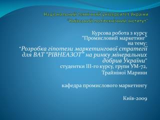 """Національний технічний університет України """"Київський  політехнічний  інститут"""""""