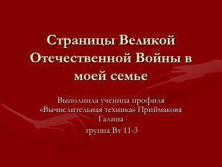 Страницы Великой Отечественной Войны в моей семье