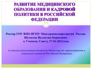 РАЗВИТИЕ МЕДИЦИНСКОГО ОБРАЗОВАНИЯ И КАДРОВОЙ ПОЛИТИКИ В РОССИЙСКОЙ ФЕДЕРАЦИИ