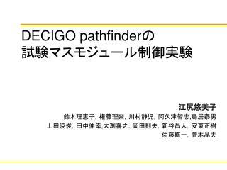 DECIGO pathfinder の 試験マスモジュール制御実験