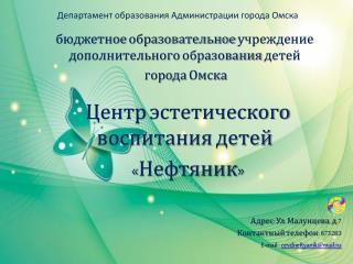 Департамент образования Администрации города Омска