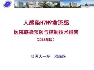 人感染 H7N9 禽流感 医院感染预防与控制技术指南 (2013 年版)