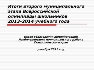 Итоги второго муниципального этапа Всероссийской олимпиады школьников  2013-2014 учебного года