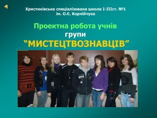 """Проектна робота учнів групи """"МИСТЕЦТВОЗНАВЦІВ"""""""